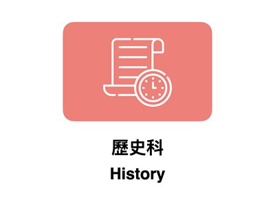 歷史科 History