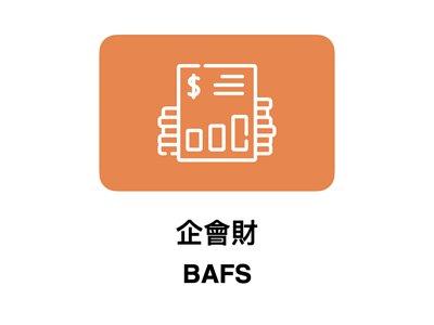 企會財 BAFS