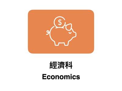 經濟科 Economics