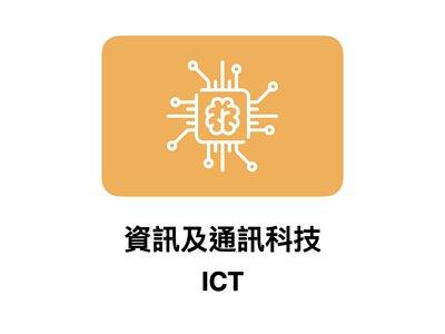 資訊及通訊科技ICT