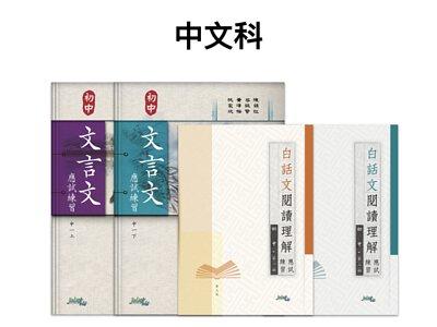 初中中文參考書