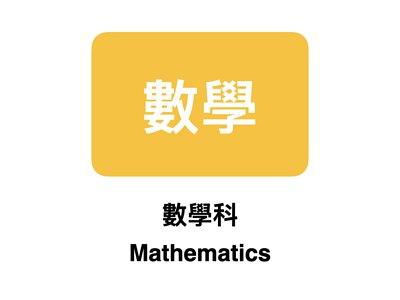 DSE 數學筆記及參考書_NoteSity