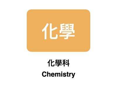 DSE化學筆記及參考書_NoteSity