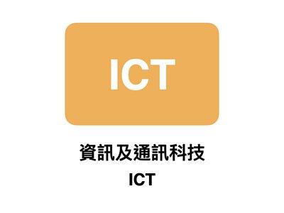 DSE ICT筆記及參考書_NoteSity
