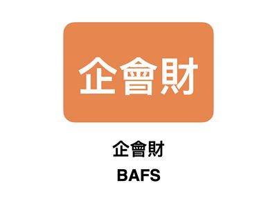 DSE BAFS筆記及參考書_NoteSity
