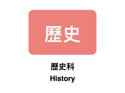 DSE歷史筆記及參考書_NoteSity