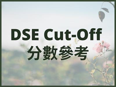 DSE Cut-Off 分數參考_NoteSity