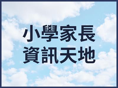 小學家長資訊天地_NoteSity