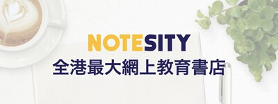 NoteSity 全港最大網上教育書店