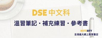 DSE中文科溫習筆記、補充練習、參考書