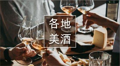 生果,燒肉,日本,清酒,大吟釀,吟釀,梅酒,甘酒,紅酒,白酒,火鍋,甜酒,果酒,睇波,英超