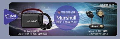 Marshall,earphone,藍芽,藍芽喇叭,藍芽耳機