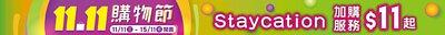 雙11,優惠,推廣,買一送一,購物節,鮑魚,雙11購物節,雙11淘寶,日本手信,台灣手信,日本酒,清酒,staycation,staycation優惠,staycation推廣