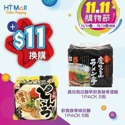 雙11,優惠,推廣,買一送一,購物節,鮑魚,雙11購物節,雙11淘寶,日本手信,台灣手信,日本拉麵