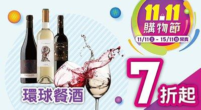 雙11,優惠,推廣,買一送一,購物節,鮑魚,雙11購物節,雙11淘寶,日本手信,台灣手信,紅酒,白酒,餐酒,甜酒