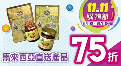 雙11,優惠,推廣,買一送一,購物節,鮑魚,雙11購物節,雙11淘寶,日本手信,台灣手信,馬來西亞,肉骨茶