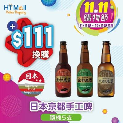 雙11,優惠,推廣,買一送一,購物節,鮑魚,雙11購物節,雙11淘寶,日本手信,台灣手信,日本啤酒,手工啤,京都麥啤