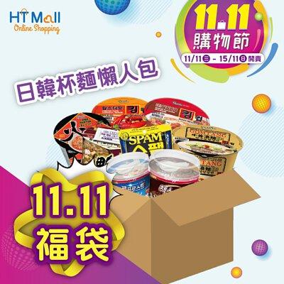 雙11,優惠,推廣,買一送一,購物節,鮑魚,雙11購物節,雙11淘寶,日本手信,台灣手信,福袋,優惠特價