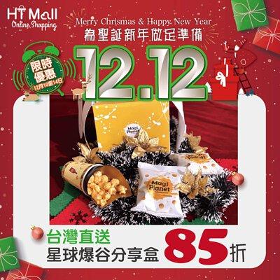 Magi Planet,星球工坊,爆米花,歡樂分享盒,佳節限定,聖誕派對禮盒,派對必備品,焦糖咖滋,特濃起司,玉米濃湯,雙色地瓜,christmas party,派對零食,聖誕禮物,送禮之選