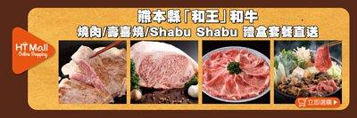 日本,和牛,和王,和牛比較,和牛推廣,九州和牛,熊本和牛,JA,燒肉套餐,和牛燒肉套餐,Shabu Shabu,火鍋,打邊爐套餐,打邊爐外賣,燒肉外賣,燒肉推介,和牛套餐 外賣