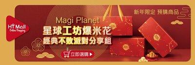 Magi Planet,星球爆谷,爆米花,台灣,台灣手信