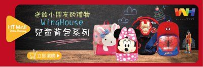 WingHouse,冰雪奇緣,艾莎,斜挎包,Frozen,Minnie mouse,Disney,spider man,micky mouse,Iron man,公主系列