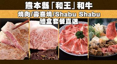 日本,和牛,和王,和牛比較,和牛推廣,九州和牛,熊本和牛,JA,燒肉套餐,和牛燒肉套餐,Shabu Shabu,火鍋,打邊爐套餐,打邊爐外賣,燒肉外賣,燒肉推介,和牛套餐 外賣,和牛購買,和牛推介