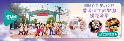 迪士尼,香港迪士尼,disney,disneyland,hk disneyland,迪士尼入場,迪士尼門票,皇室佳釀美食節,迪士尼樂園酒店,Disney Explorers Lodge,晶荷軒