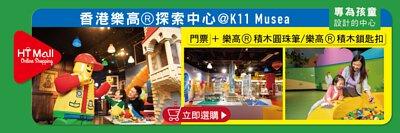 香港迪士尼,迪士尼,迪士尼樂園,海洋公園,效遊推介,Staycation,本地玩樂,限聚令,親子活動,legoland,香港legoland