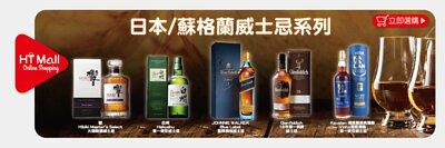 Whisky,威士忌,蘇格蘭威士忌,Scotch Whisky,限聚令,酒吧關閉