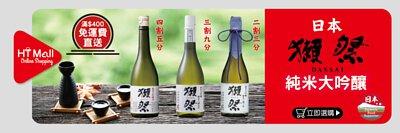 清酒,SAKE,燒酌,大吟釀,吟釀,梅酒,果酒,日本,獺祭
