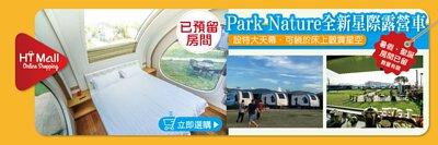 park nature,露營車,露營車體驗,staycation打卡,特色staycation