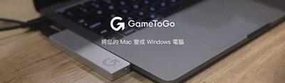 GameToGo - 遊戲好棒棒,把您的Mac變成Windows電腦!