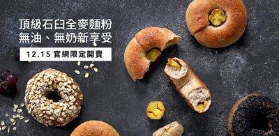 Miopane宅配貝果熱量表無奶油貝果VEGAN