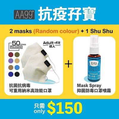 AA99 可重用口罩