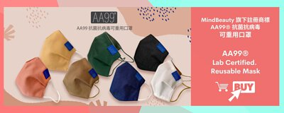 AA99 MindBeauty Reusable mask