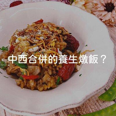 中西合併的養生燉飯?