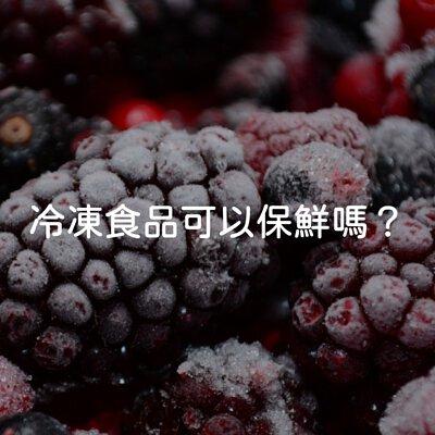 冷凍食品可以保鮮嗎?