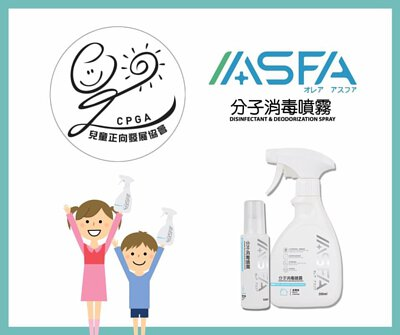 「ASFA香港」與「香港兒童正向發展協會HKCPGA」展開合作