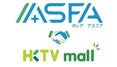 ASFA分子消毒噴霧登錄HKTVmall
