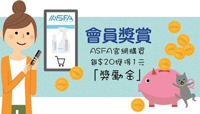 ASFA會員獎賞
