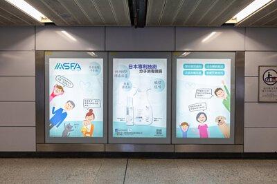 ASFA分子消毒噴霧在港鐵站的宣傳海報