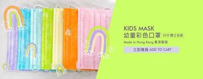幼童口罩, 香港製造, medox, 口罩, ASTM, 幼童