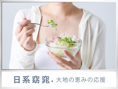 日系窈窕 | 淳ATSUSHI 酵樂