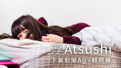 下著對策Ag+銀離子軽爽褲(女童款)