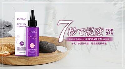 奶昔膜髮精華液,日韓聯手研發,同時護理頭皮及髮絲的美髮新科技!