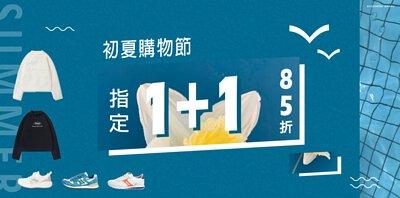 etonic2021初夏購物節