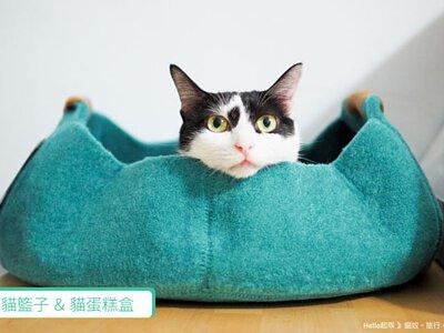 Lifeapp 貓籃子、貓蛋糕盒開箱 寒流來襲給貓貓一個溫暖小窩正是時候