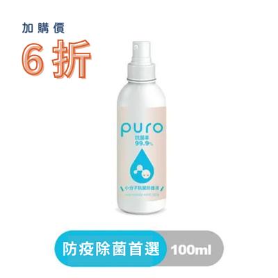 Puro Lite 寶寶淨潔噴霧 輕裝好攜 分解油脂及氯殘留