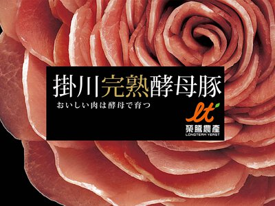 掛川完熟酵母豚